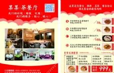 茶餐厅宣传单