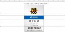 中国移动营业厅门牌营业时间牌匾