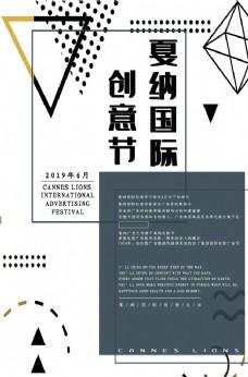 国际创意节