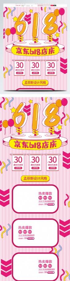 孟菲斯设计风格京东618店庆活动首页模板