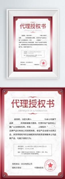 淘宝天猫授权证书通用模板PSD源文件