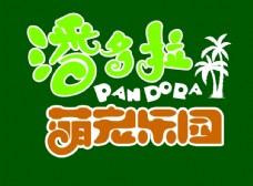 潘多拉 萌宠乐园