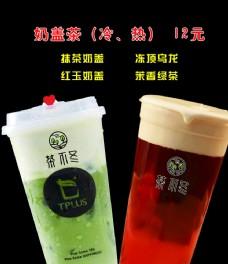 奶盖茶系列