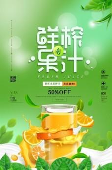 简约清新鲜榨果汁宣传促销海报