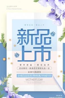小清新夏季促销五月你好海报设计