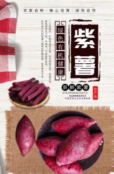 农产品紫薯海报设计