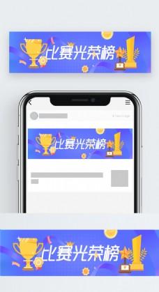 比赛活动入口榜单奖牌奖杯活动banner