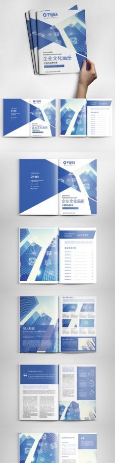 整套高端蓝色企业文化宣传册