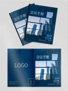 简约几何蓝色商务会议手册封面