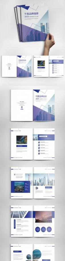 简约大气企业整套画册设计
