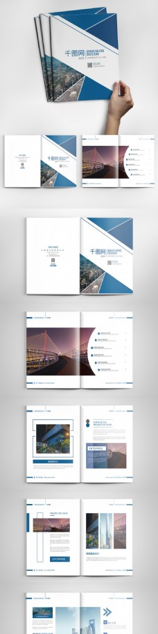 蓝色简约大气企业画册设计
