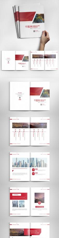 红色简约大气企业画册设计