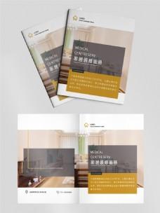 黄色清新家居画册封面