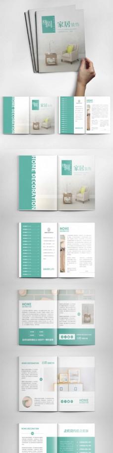 简约家居装饰画册设计