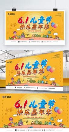 可爱卡通六一儿童节快乐嘉年华展板
