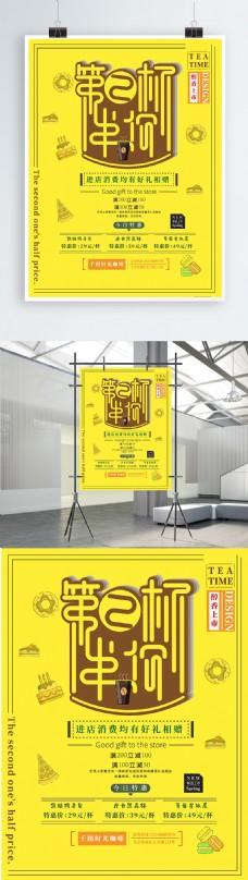 原创第二杯半价创意字体海报