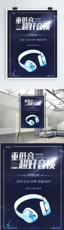 促销智能耳机海报