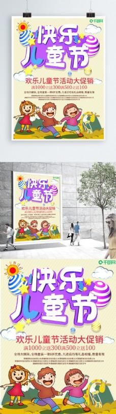 创意儿童节宣传海报