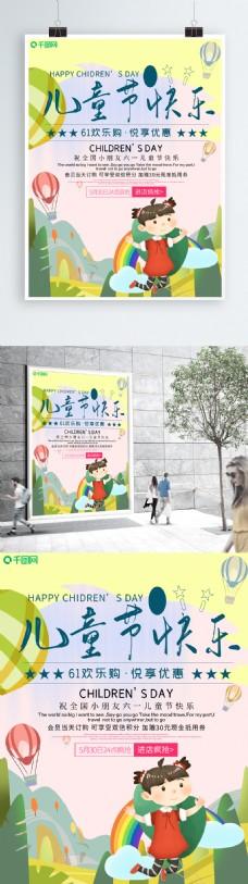 卡通儿童节宣传海报