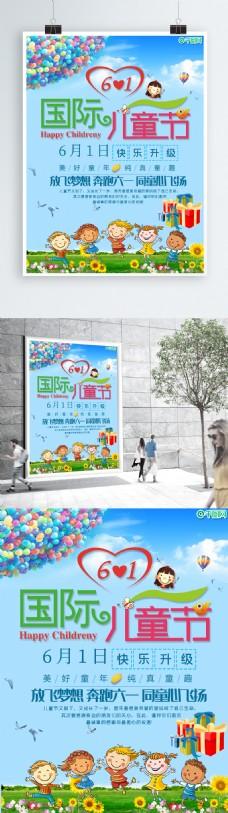 卡通儿童节节日海报