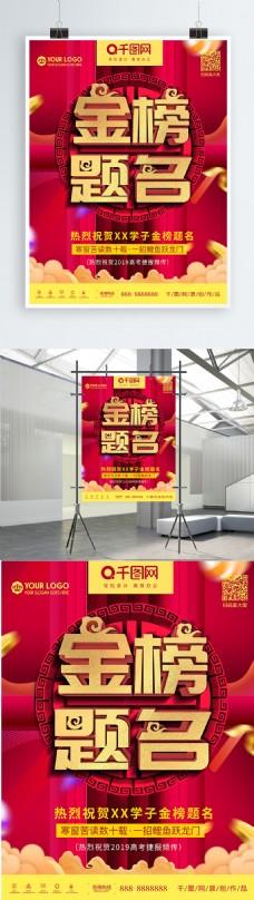 高考喜报金榜题名红色喜庆海报高考捷报