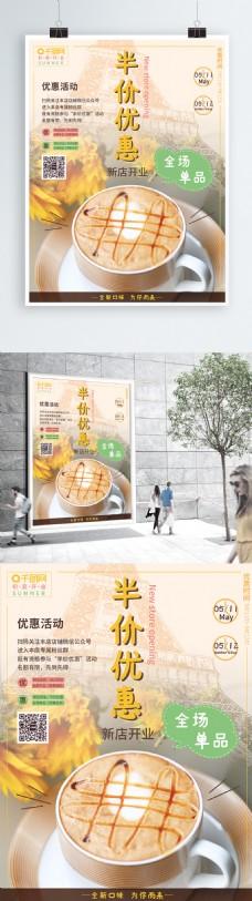 咖啡新店快业优惠活动海报