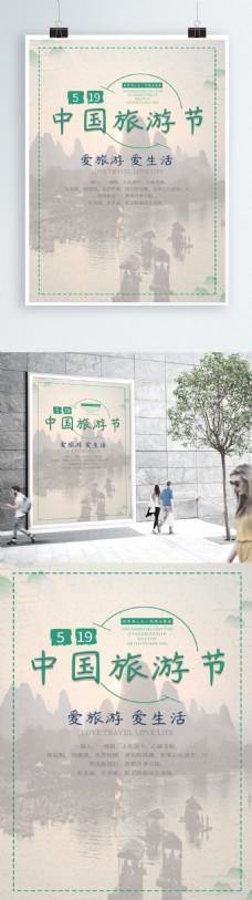 中国旅游日活动海报