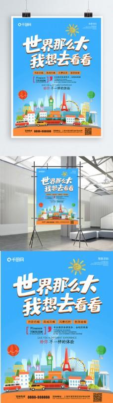 清新卡通畅游世界旅游海报