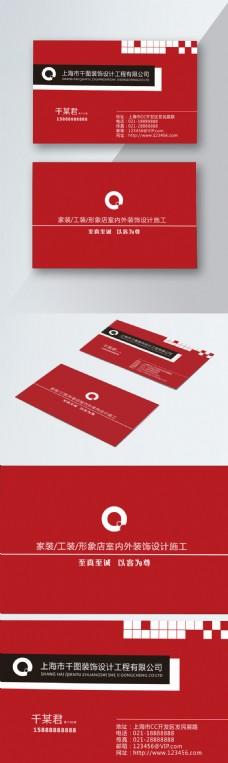 装饰设计红色清新大气名片