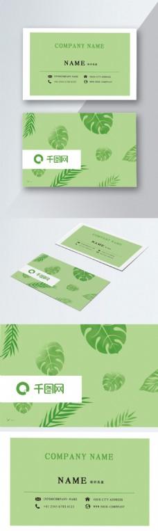 可商用小清新绿色简约创意矢量商务名片