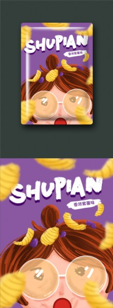 原创膨化食品类香浓紫薯薯片包装卡通插画