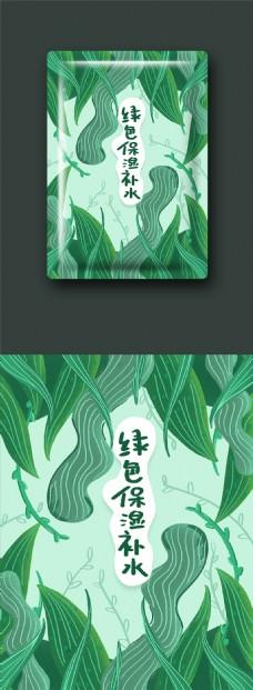 美妆绿色植物保湿补水面膜包装