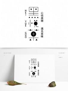黑悦茶艺术字体设计
