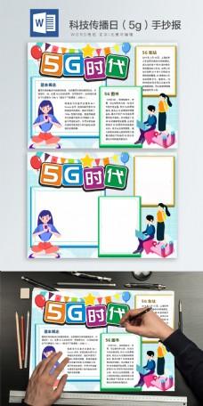 科技传播日(5gword手抄报04