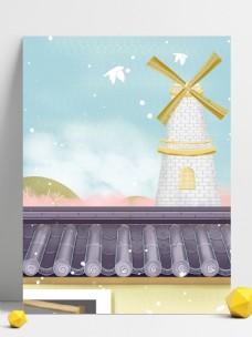 手绘屋顶风车背景素材
