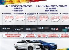 Honda SENSING单页