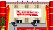 欧江红党群服务中心