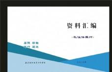 蓝色封面手册公司的样板