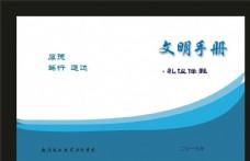 蓝色封面公文风蓝色设计