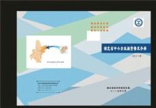 蓝色封面湖北省信息化封面