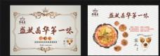 火锅单页 海报 水晶锅