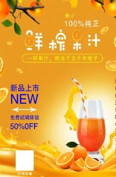 新鲜果汁—海报