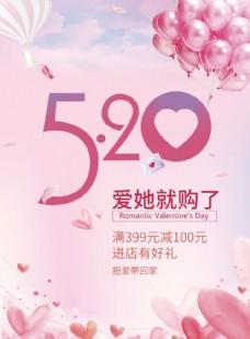 520 521 粉色浪漫海报