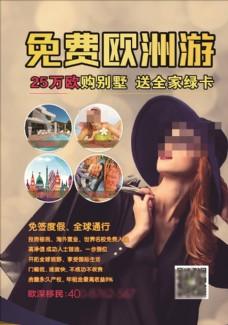 出國游海報設計