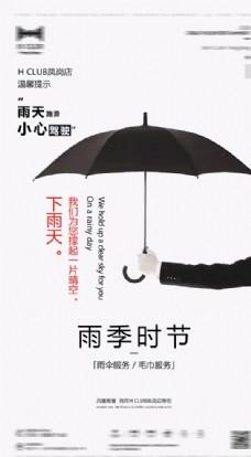温馨提示下雨天雨天路滑