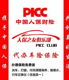 中国人保 财险