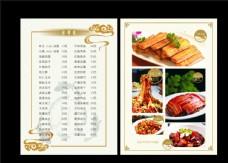 家常菜  菜单背景  川菜