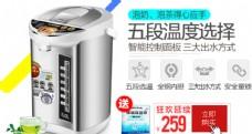 淘宝天猫京东电商广告促销图