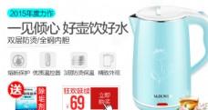 淘宝天猫京东电商广告钻展海报