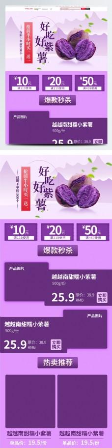 紫色大气食品生鲜简约紫薯首页模板
